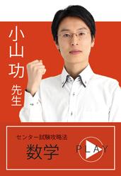 koyama_suugaku